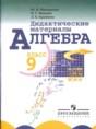 продаём только гдз дедакттческие материалы 9класс алгебра проводит свободное